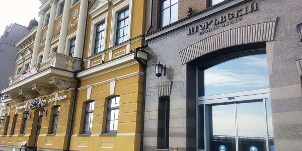 Igorevskiy Business Center Photo 2