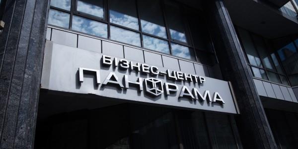 Бизнес-центр Панорама Фото 1