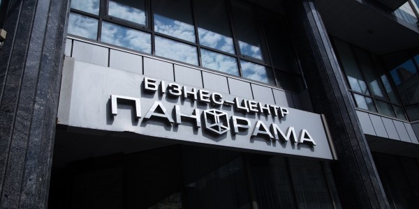 Бизнес-центр Панорама