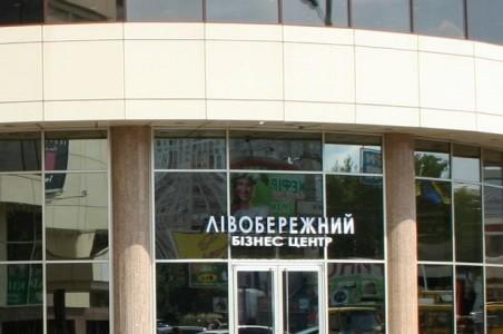 Бизнес-центр Левобережный Фото 1