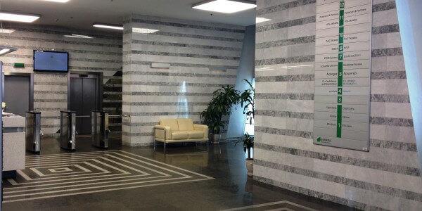 Бизнес-центр Евразия Фото 7