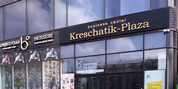 Бизнес-центр Крещатик Плаза Фото 9