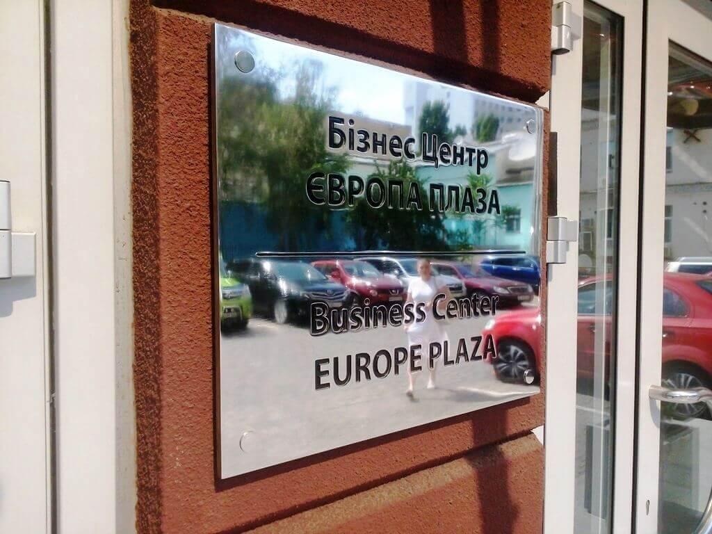 Бизнес-центр Европа плаза Фото 2