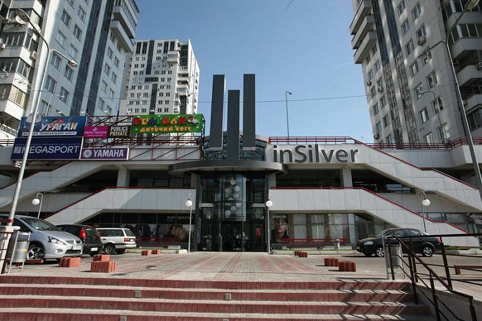 Бизнес - центр InSilver
